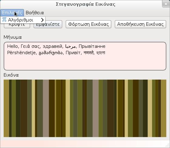 Steganography System (Prototype). (2/5)